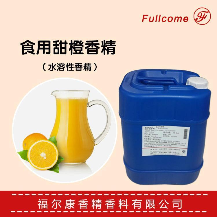 甜橙香精 1