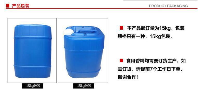 复合果汁香精 3