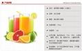 复合果汁香精 2