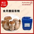蘑菇香精 1