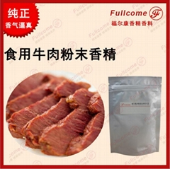 食用牛肉粉末香精