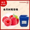 食用树莓木莓红莓香精