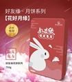 嗨皮兔友(紅) 750g 2