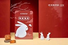 嗨皮兔友(红) 750g