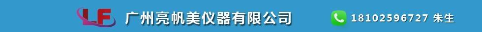 广州亮帆美仪器有限公司