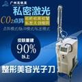 二氧化碳激光 co2激光 祛斑
