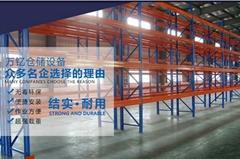 供應倉儲角鋼架