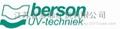 代理進口荷蘭BERSON紫外線消毒設備、殺菌燈 1
