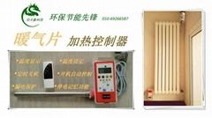 北京信天龍暖氣片智能加熱器