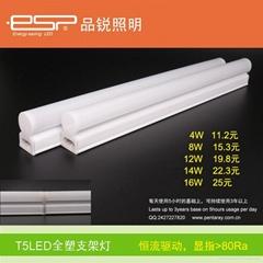 T5LED全塑日光燈