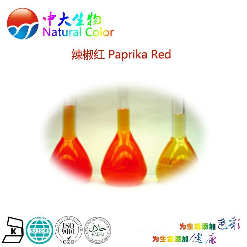 天然辣椒红色素 2