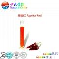 天然辣椒红色素 4