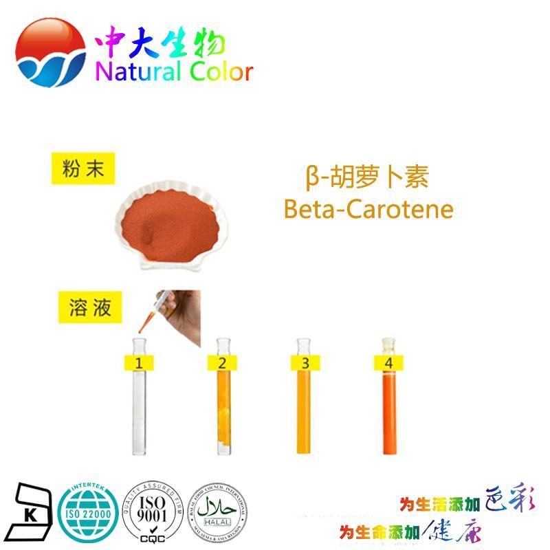 天然食品着色劑β-胡蘿蔔素 1
