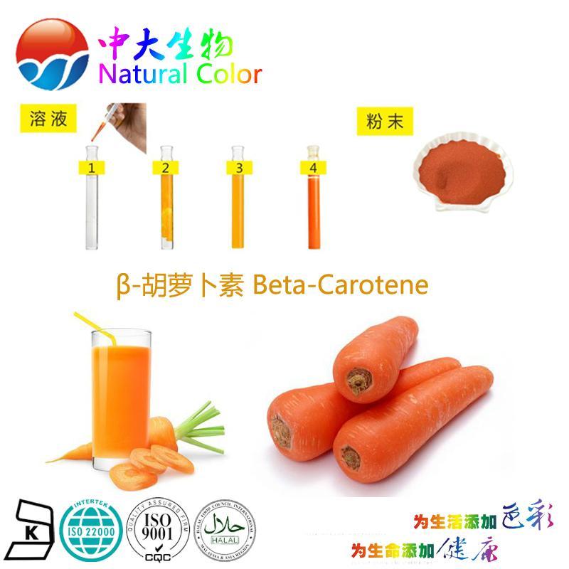 天然食品着色劑β-胡蘿蔔素 2