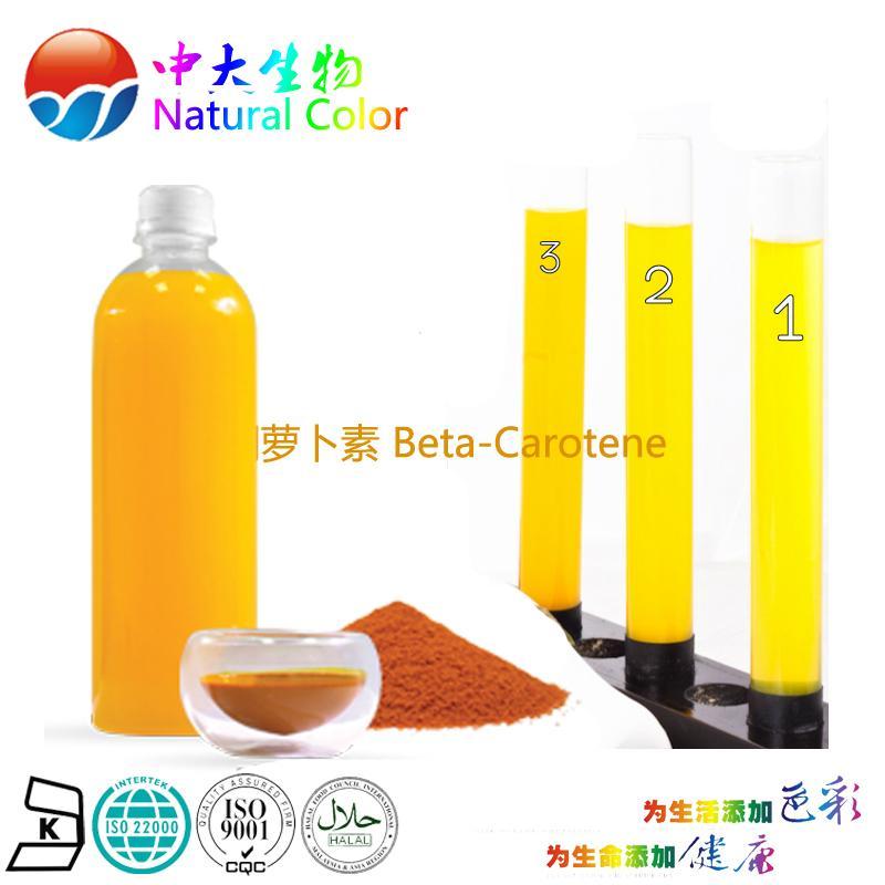 天然食品着色劑β-胡蘿蔔素 5