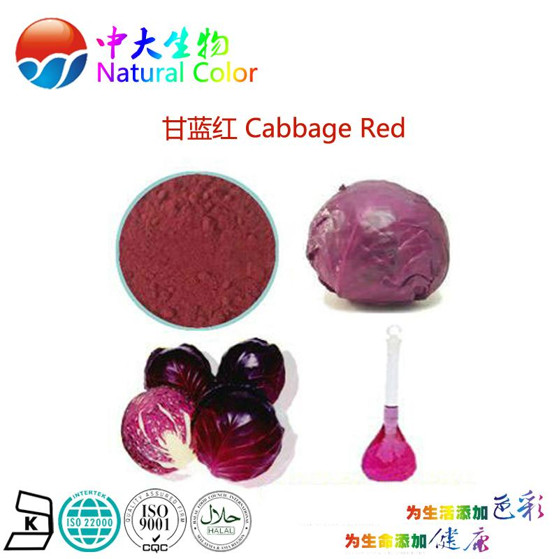 natural food dye cabbage red supplier/factory 1
