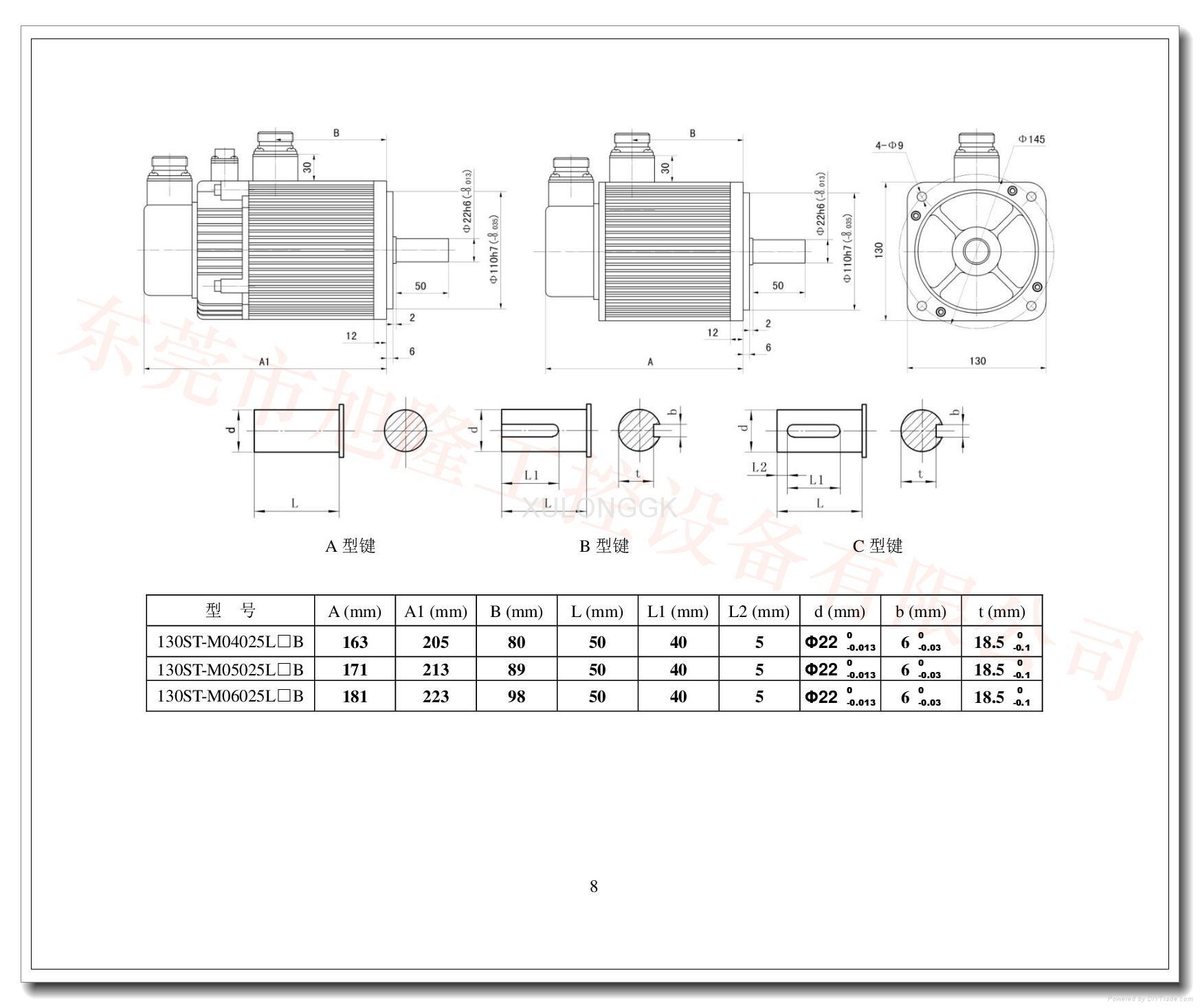 华大伺服电机配K系列驱动器130ST-M06025LFB 1.5kw 6N  220V 数控车床替安川0.85kw用 3