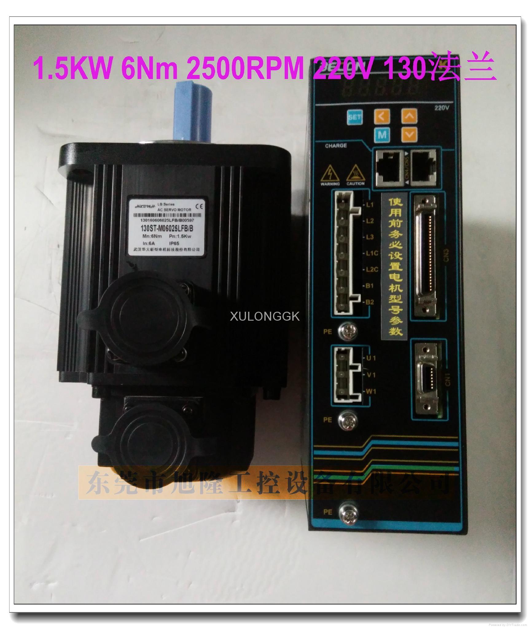华大伺服电机配K系列驱动器130ST-M06025LFB 1.5kw 6N  220V 数控车床替安川0.85kw用 1