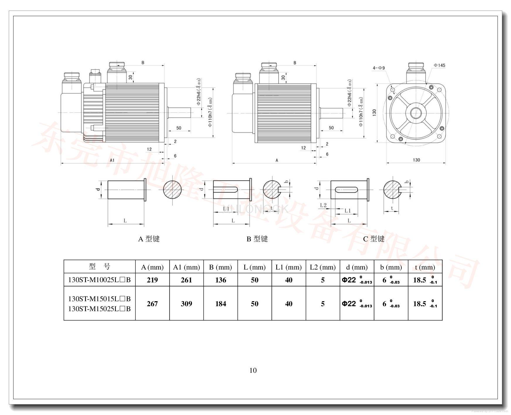 华大伺服马达配K系列驱动130ST-M15015LFB 1.5kw 15N  220V 数控深孔钻设备替安川用 4