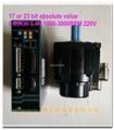 华大17/23位绝对值总线伺服马达130ST-M0541530LM1DD 0.85KW 5.4N替安川