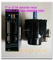 华大绝对值总线电机23位 加工中心替安川130ST-M0841530LM1DD 1.3KW 8.4N 数控孔攻机用