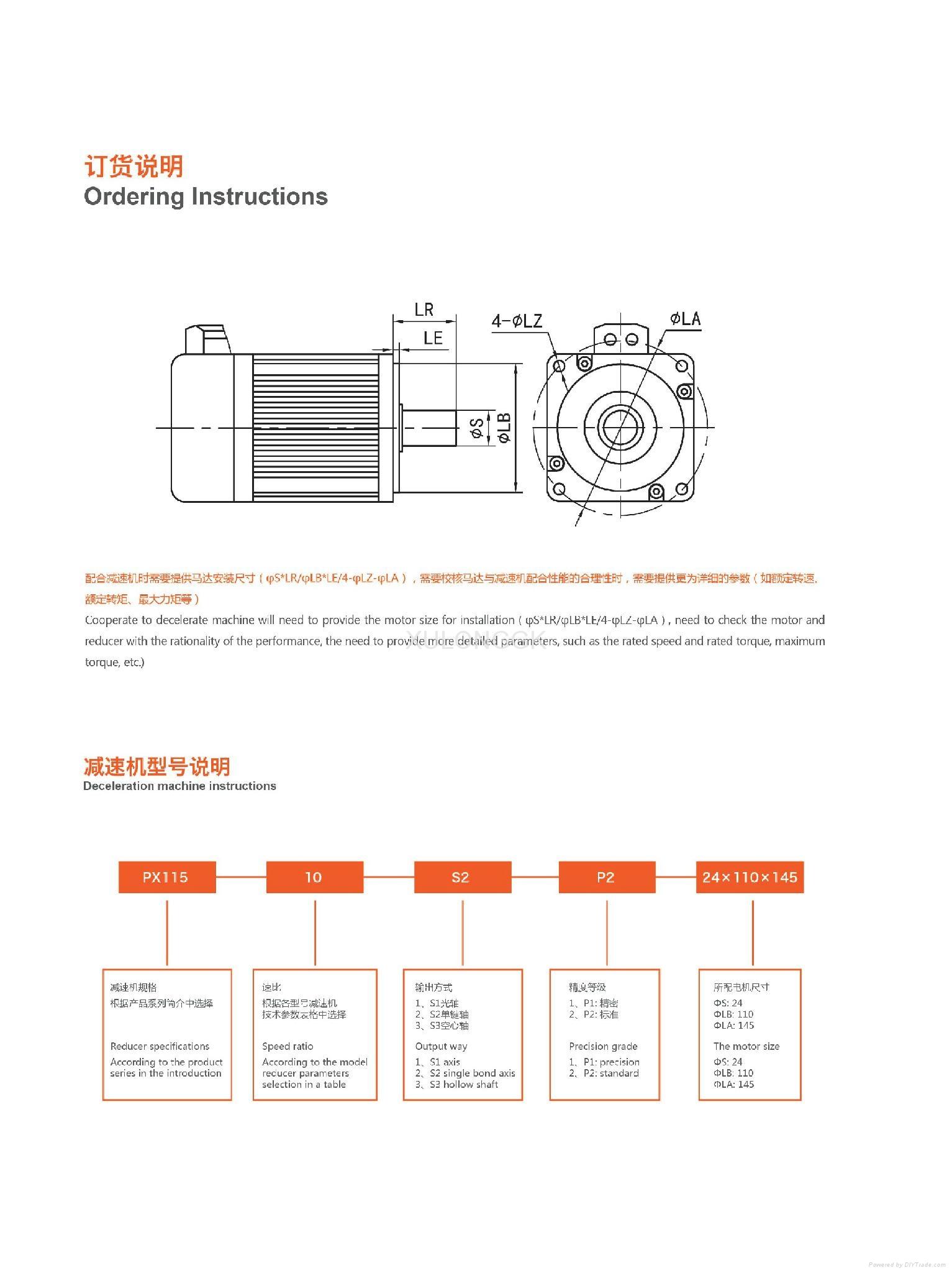 伺服行星减速机 齿轮减速箱 配伺服电机用 PL120 3-1000比 4