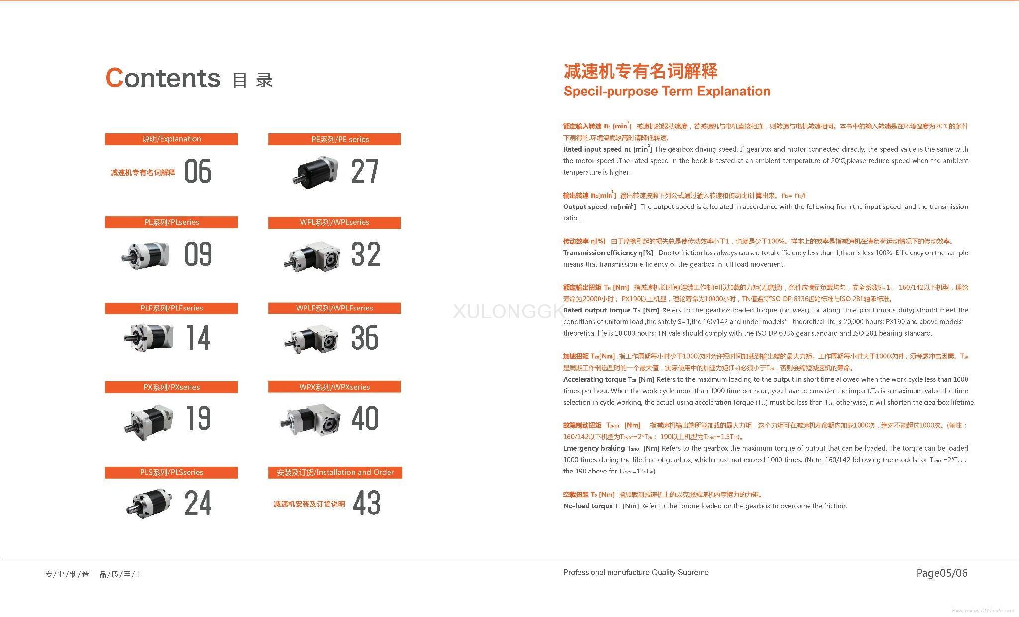伺服行星减速机 齿轮减速箱 配伺服电机用 PL120 3-1000比 5
