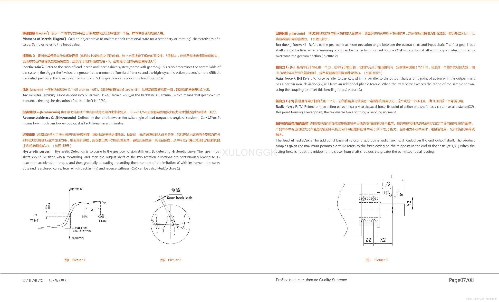 伺服行星减速机 齿轮减速箱 配伺服电机用 PL120 3-1000比 6