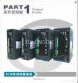 220V 高階型伺服驅動器