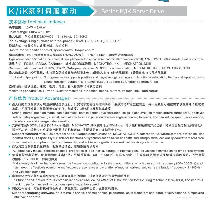 220V AC servo drive technical indexes