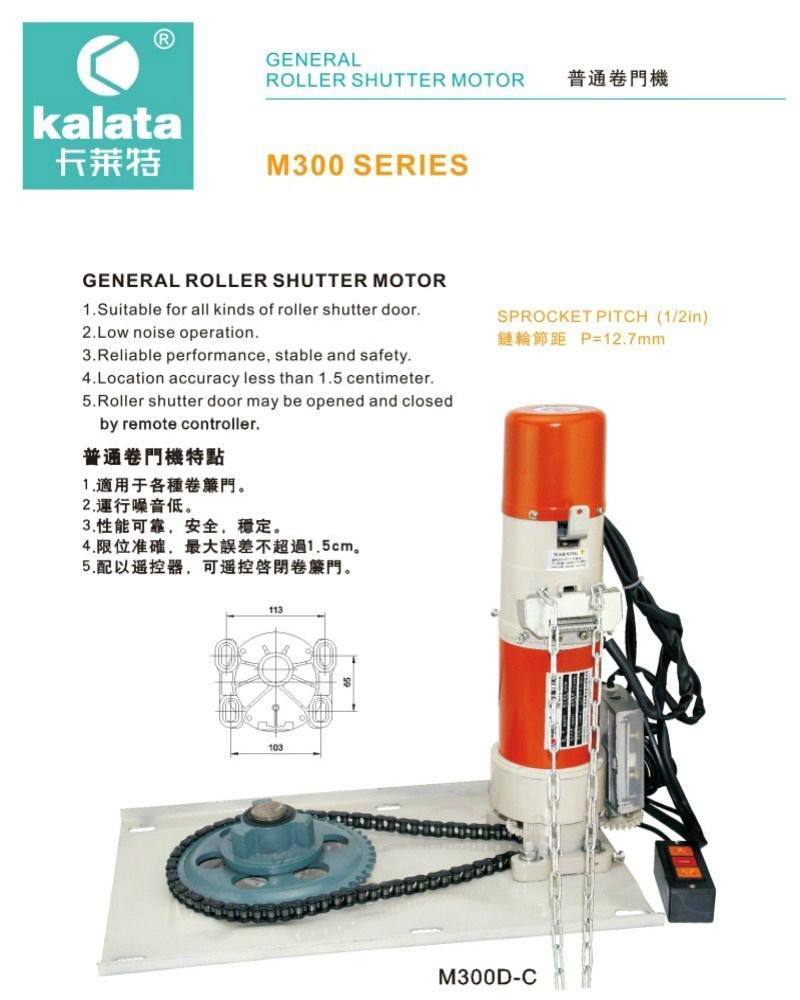 M300 Series Roller Shutter Motor 2