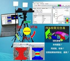 MATCHID-2D-STEREO非接觸式位移應變測量與仿真優化系統