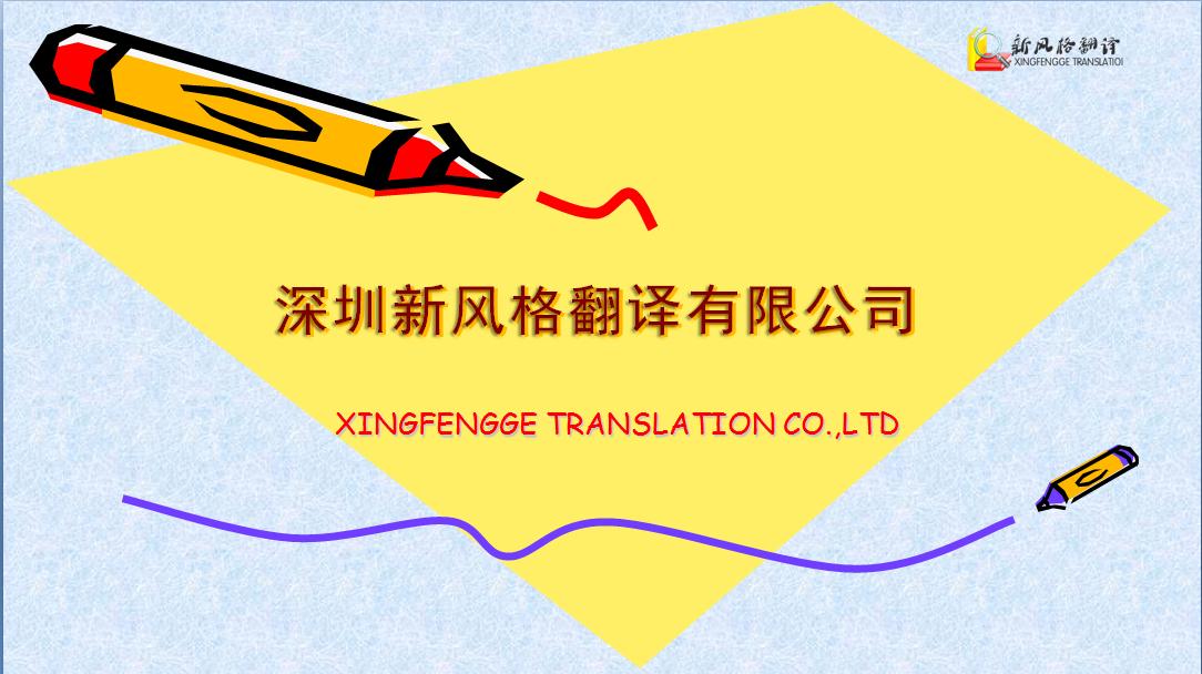 技术文档翻译 1