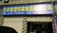 桂阳巨丰吸塑包装制品有限公司