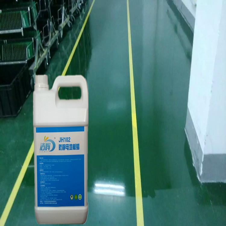 优质洁辉防静电地板蜡防滑防水防静电价格适中量大更优惠 2