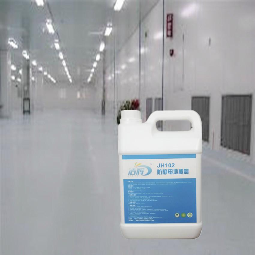 优质洁辉防静电地板蜡防滑防水防静电价格适中量大更优惠 3