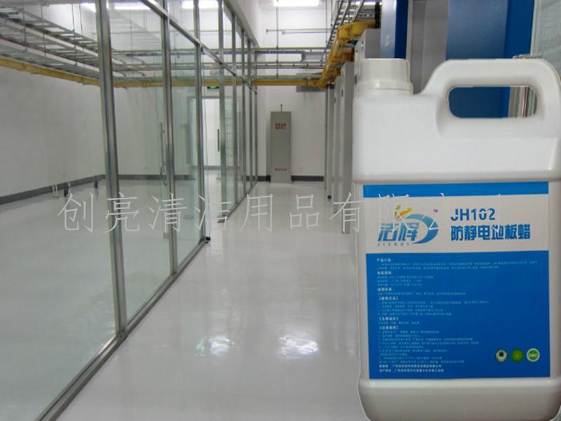 优质洁辉防静电地板蜡防滑防水防静电价格适中量大更优惠 4