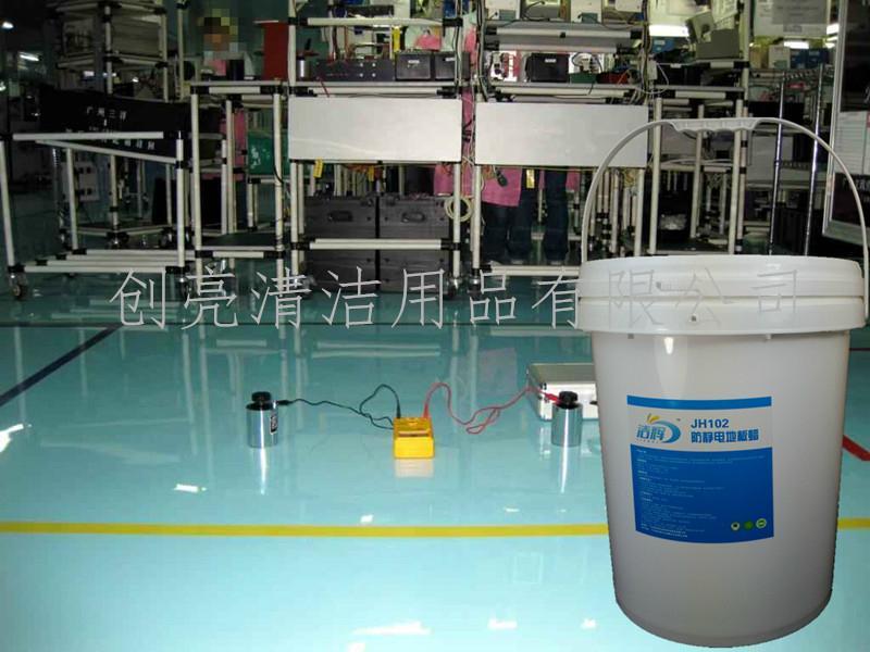 优质洁辉防静电地板蜡防滑防水防静电价格适中量大更优惠 5