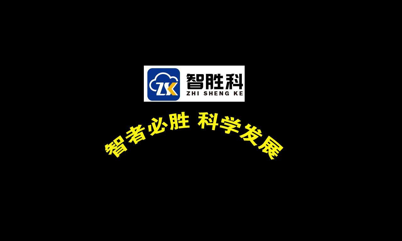 深圳市智勝科智能停車場系統ZSK-8011新款票箱 5