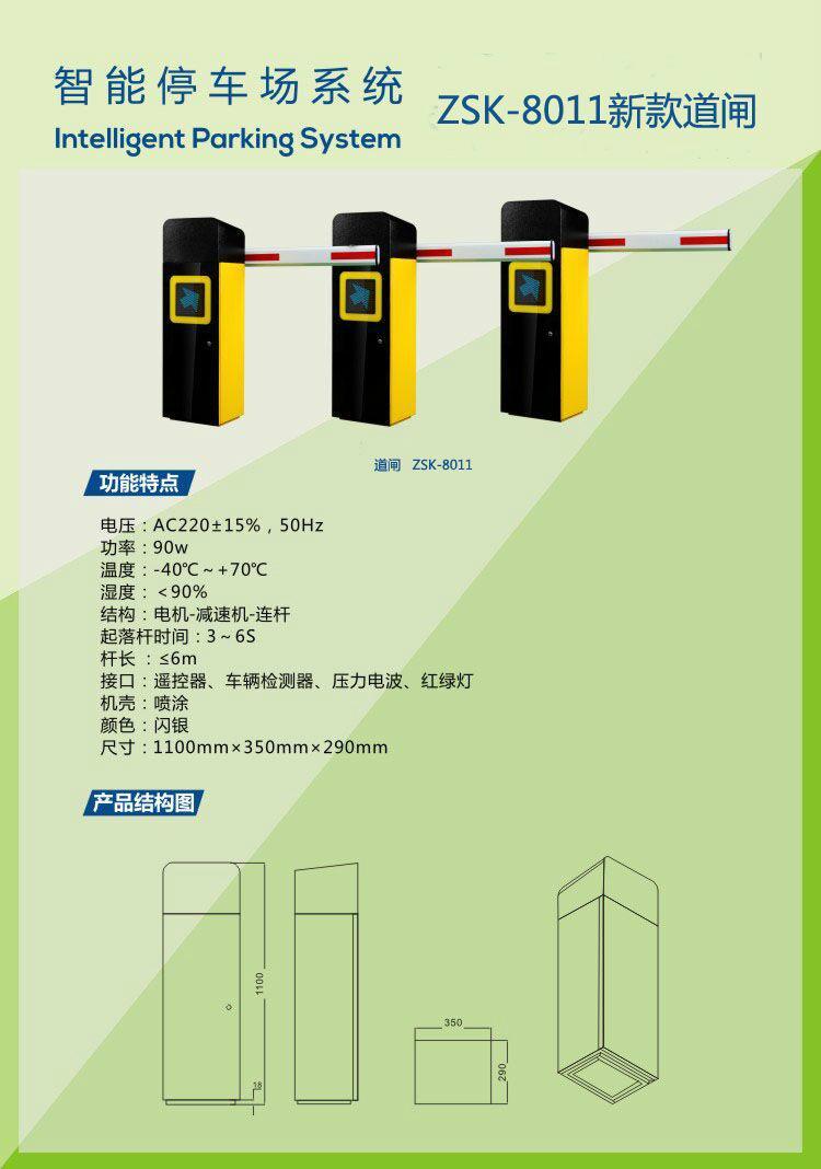 深圳市智勝科智能停車場系統ZSK-8011新款票箱 3