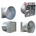 Butterfly Cone Exhaust Fan for Poultry