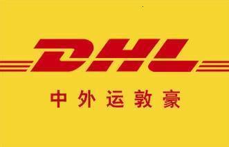DHL国际快递服务 1