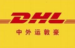 DHL國際快遞服務