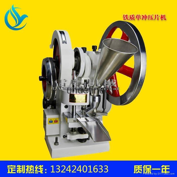 单冲压片机 深圳小型粉末压片机 1