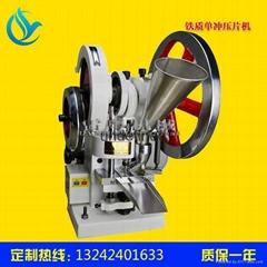 單沖壓片機 深圳小型粉末壓片機