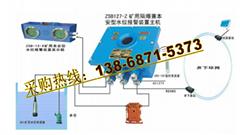 ZSB127礦用水位報警器-水位報警器廠家供應