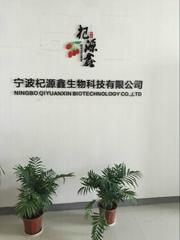 Ningbo Qiyuanxin Biotechnology Co.,ltd