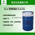 异乙醇酰胺6506 进口除蜡水