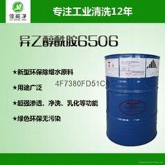 异乙醇酰胺6506 进口除蜡水原料