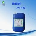 深圳除油剂JN182